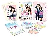 PとJK 豪華版(初回限定生産) [Blu-ray] image