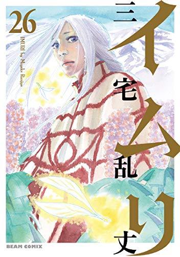イムリ 26 (ビームコミックス)