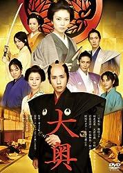 【動画】大奥(2010年)