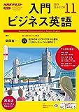 NHKラジオ 入門ビジネス英語 2019