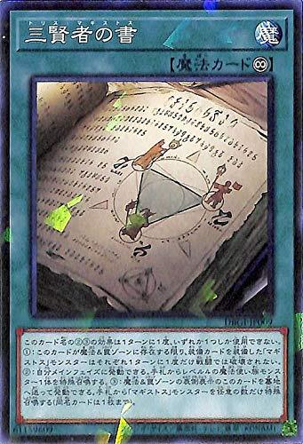 三賢者の書 パラレル 遊戯王 ジェネシス・インパクターズ dbgi-jp009