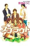 スプラウト(7) (別冊フレンドコミックス)