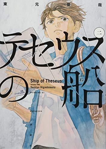 テセウスの船(2) (モーニング KC)