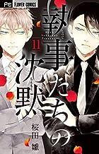 執事たちの沈黙 コミック 1-11巻セット