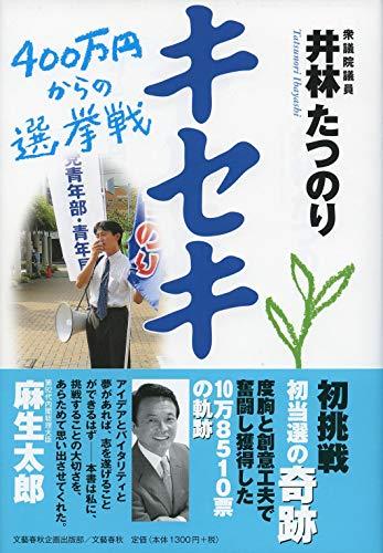 キセキ 400万円からの選挙戦 (文藝春秋企画出版)の詳細を見る