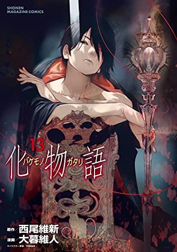 化物語(13) (週刊少年マガジンコミックス)