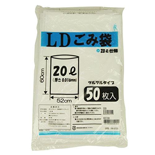 ファーストレイト LDごみ袋(ツルツルタイプ) 50枚 FR-5725 20L