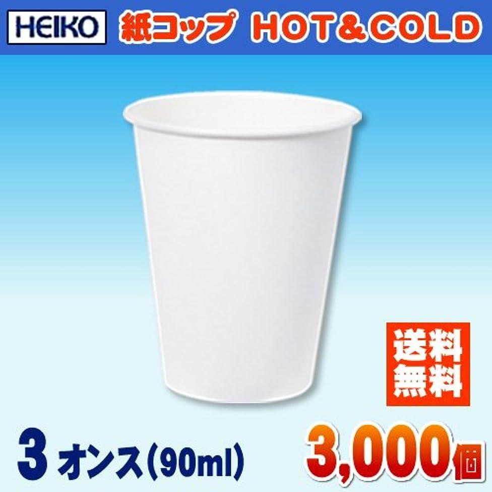 蒸発する長老樫の木HEIKO紙コップ ペーパーカップ ホワイト エコノミー 3オンス[90ml] ホット&コールド 3000個