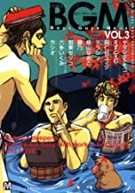 BGM VOL.3―Boys Guys Mens (MARBLE COMICS)