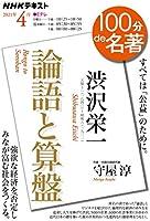 NHK 100分 de 名著 渋沢栄一『論語と算盤』 2021年4月 (NHK100分de名著)
