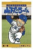 県立海空高校野球部員山下たろーくん / こせき こうじ のシリーズ情報を見る