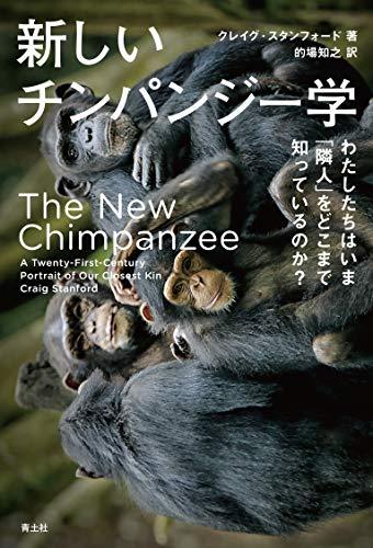 新しいチンパンジー学 ―わたしたちはいま「隣人」をどこまで知っているのか?―