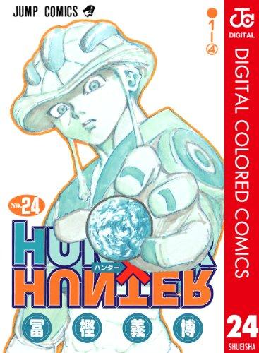 HUNTER×HUNTER カラー版 24 (ジャンプコミックスDIGITAL)