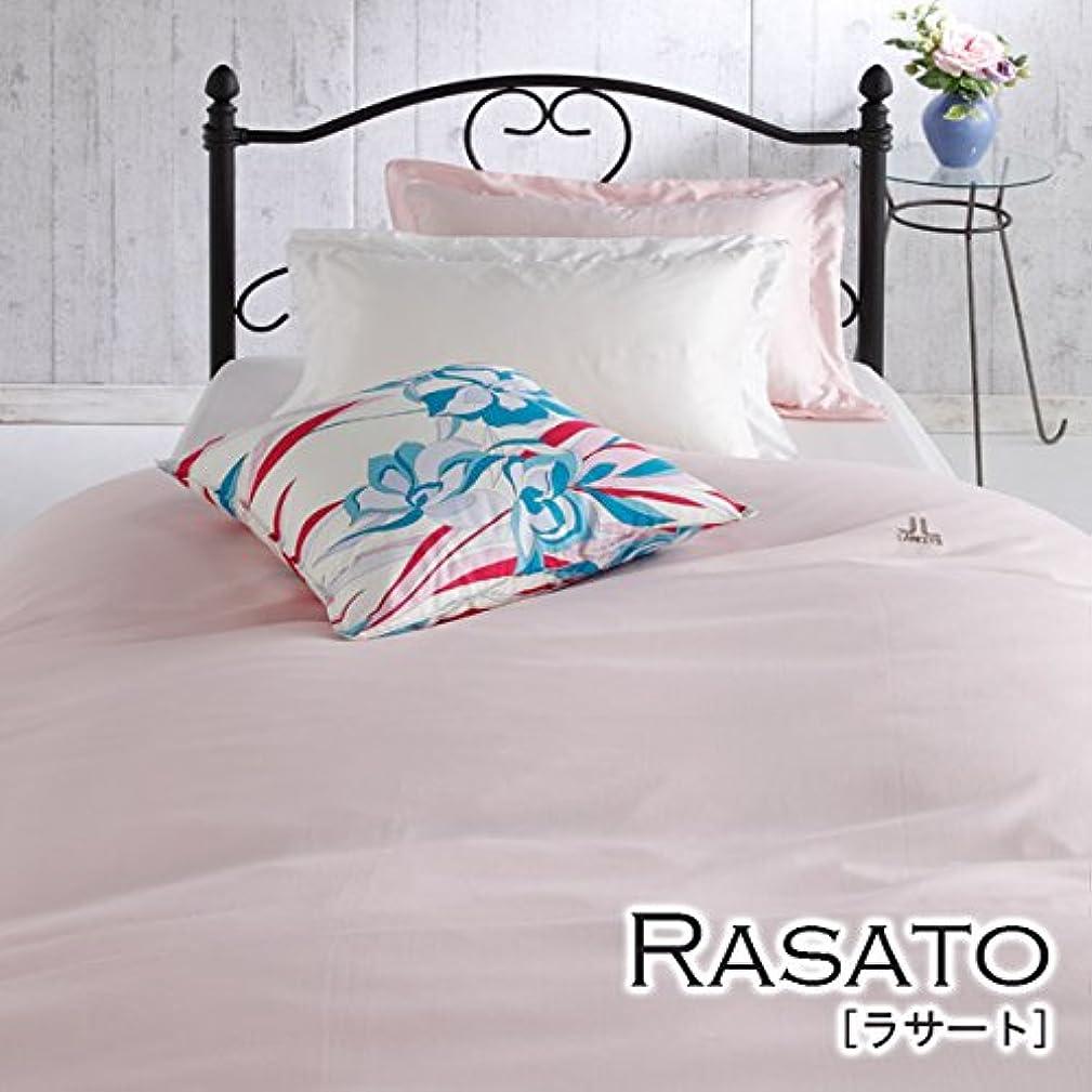 武装解除コークス結婚したランチェッティ Rasato ラサート 掛カバー ダブルサイズ 190×210cm ピンク ra-kd-A-1
