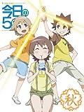 今日の5の2 秋(通常版)[DVD]
