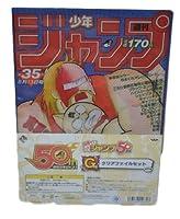 一番くじ 週刊少年ジャンプ 50周年 G賞 クリアファイルセット キン肉マン コブラ