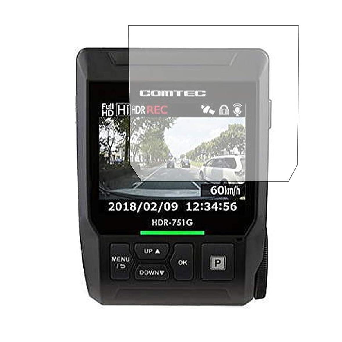 調和マトロンほのめかすメディアカバーマーケット【専用】COMTEC ドライブレコーダー HDR-751G HDR-751GP機種用【強化ガラス同等の硬度9H ブルーライトカット 反射防止 液晶保護 フィルム】