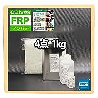 ホートク 低収縮タイプ FRP補修4点キット 樹脂1kg 一般積層用 ノンパラフィン 硬化剤 ガラスマット 溶剤付