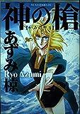 神の槍 (Asuka comics DX)