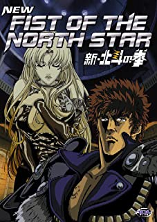 New Fist Of The North Star - Complete Collection [2007] [DVD] by New Fist of the North Star (B000O78F1U) | Amazon price tracker / tracking, Amazon price history charts, Amazon price watches, Amazon price drop alerts