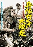 兵隊やくざ 大脱走 [DVD] image