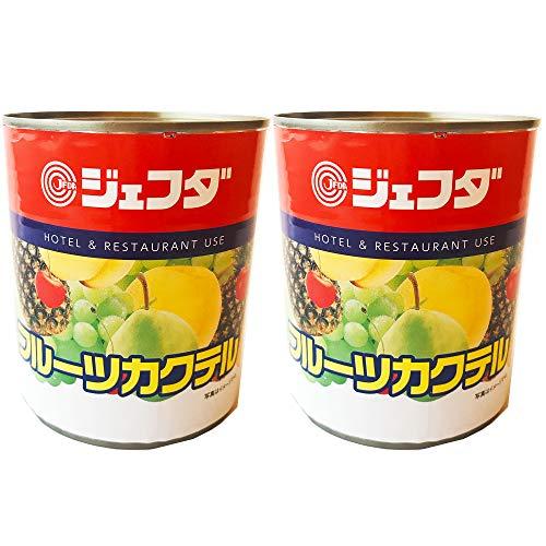 ジェフダ フルーツ カクテル 840g×2缶 計1680g ホテル・レストラン 仕様 ケーキ・お菓子 作りにも。フルーツ 缶詰