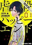 虐殺ハッピーエンド【期間限定無料版】 1 (ヤングアニマルコミックス)
