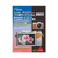 (11個まとめ売り) エツミ プロ用ガードフィルムAR Panasonic LUMIX GF7専用 E-7256