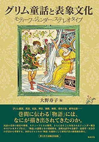グリム童話と表象文化―モティーフ・ジェンダー・ステレオタイプ