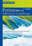 Python言語によるプログラミングイントロダクション:世界標準MIT教科書
