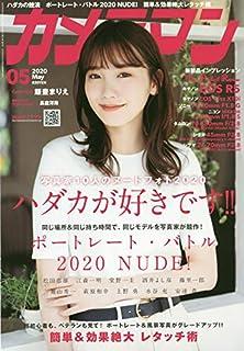 カメラマン 2020年5月号 [雑誌]