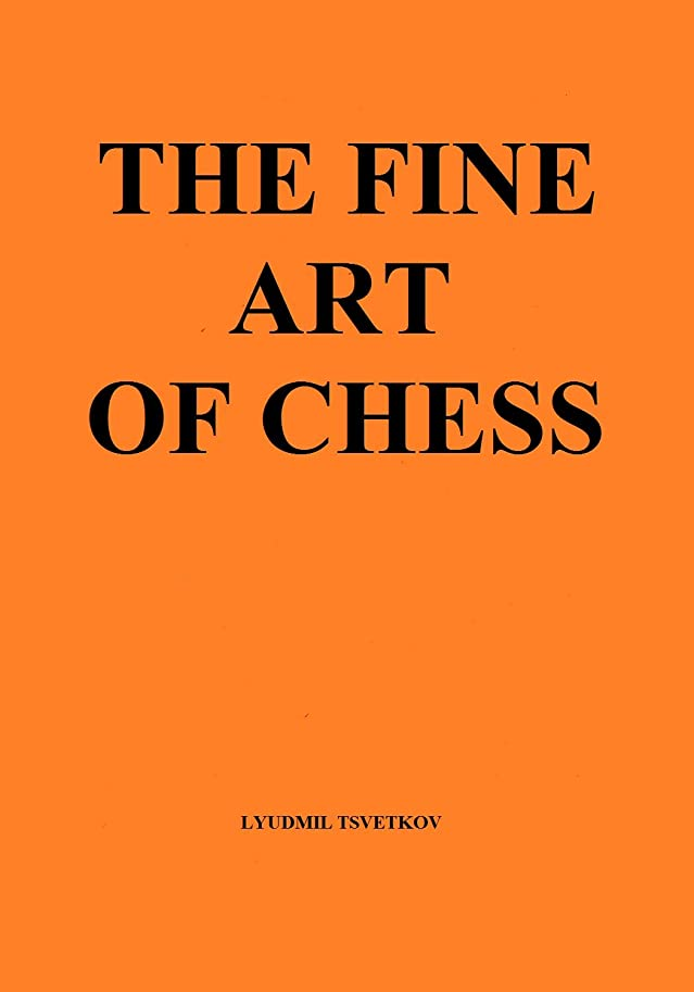 浸した虐殺ライブThe Fine Art of Chess (English Edition)