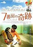 7番房の奇跡 [DVD] image