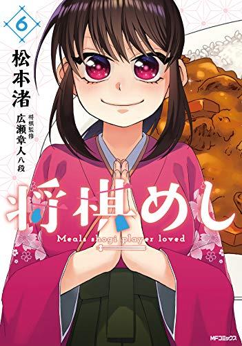 将棋めし 6 (MFコミックス フラッパーシリーズ)