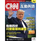 CNN互動英語2020年11月號