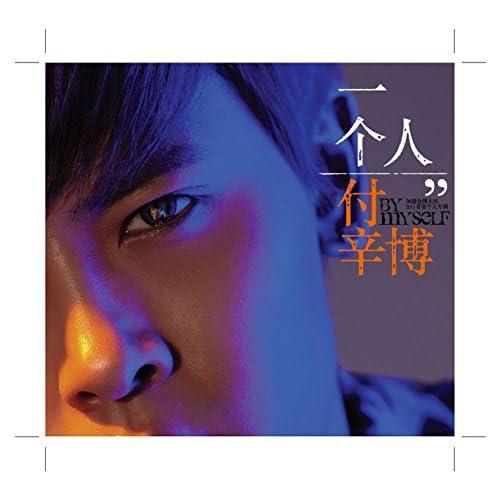 Fu Xin Bo