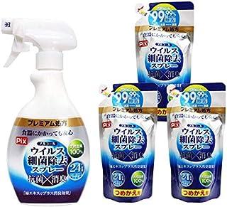 除菌スプレー アルコール ウイルス 細菌 除去 本体(400ml)+詰替用 3個セット(1個あたり350ml)日本製 消臭 24時間効果持続「プレミアム処方」布製品にも