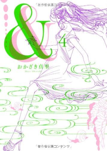 & 4 (Feelコミックス)