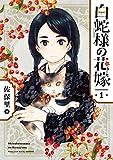 白蛇様の花嫁 1巻 (デジタル版ガンガンコミックスONLINE)