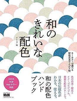 Book's Cover of 和のきれいな配色 キーカラーで選べる配色見本アイデア帖 Kindle版