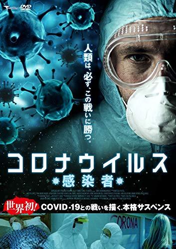 コロナウイルス 感染者 [DVD]