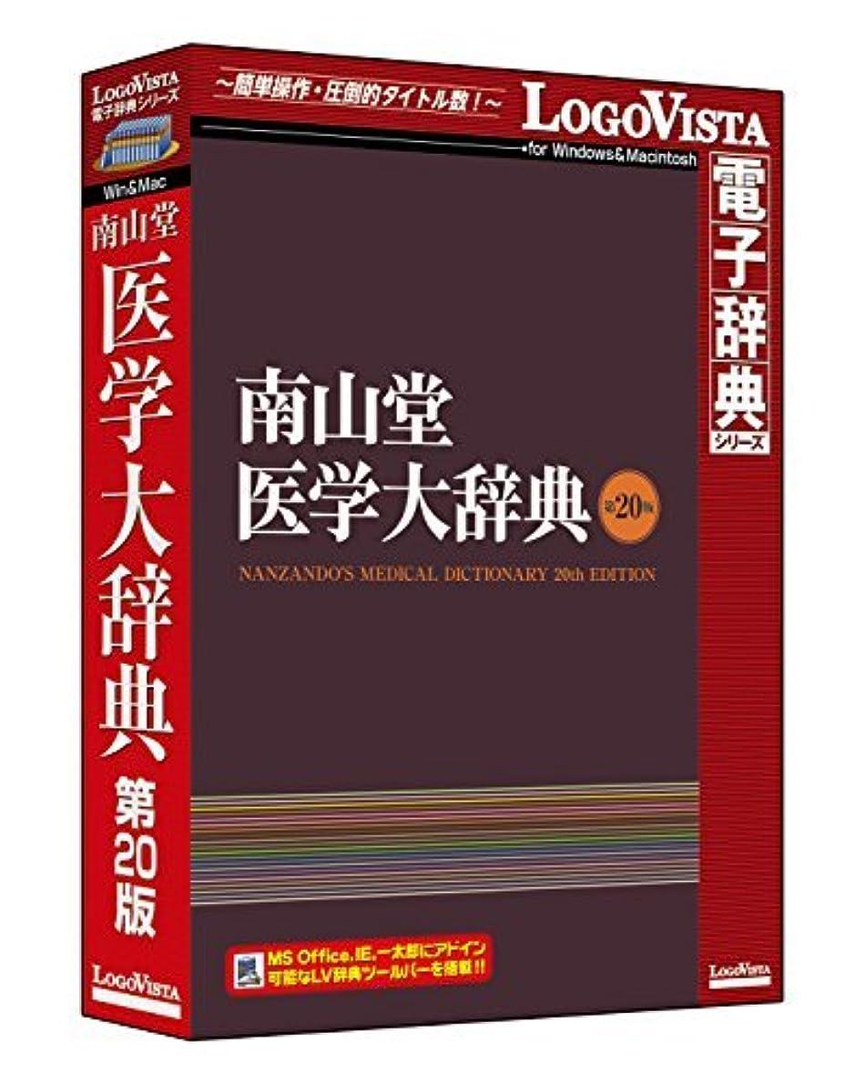 ゲスト法的望まない南山堂 医学大辞典 第20版