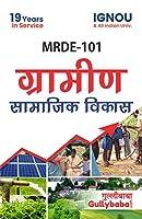 MRDE101 Rural Social Development(IGNOU Help book for MRDE-101 in Hindi Medium)