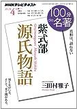 紫式部『源氏物語』 2012年4月 (100分 de 名著)