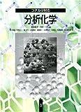 コアカリ対応 分析化学