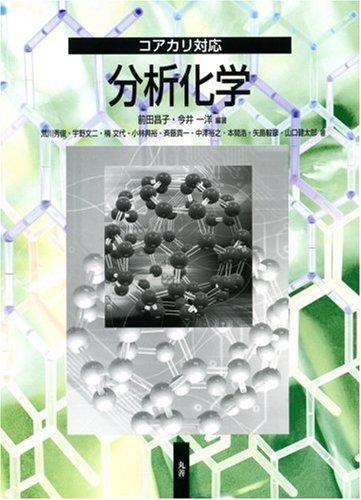 コアカリ対応 分析化学の詳細を見る