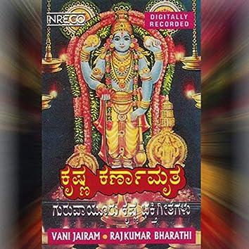 Krishna Karnamrutha