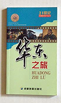 Paperback South 21st century. China Travel Tour Series(Chinese Edition) Book
