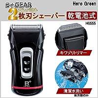 日用品 美容 健康家電 関連商品 乾電池式2枚刃シェーバー HG555