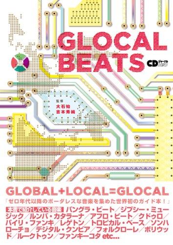 GLOCAL BEATS (CDジャーナルムック)